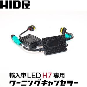 HID屋 LED H7 12V 輸入車 ワーニングキャンセラー 2個1セット 球切れ 警告灯 防止 w10|tradingtrade