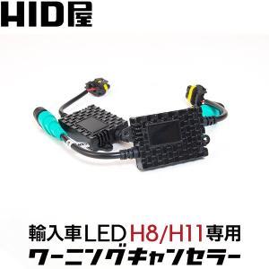 HID屋 LED H8 H11 12V 輸入車 ワーニングキャンセラー 2個1セット 球切れ 警告灯防止 w11|tradingtrade