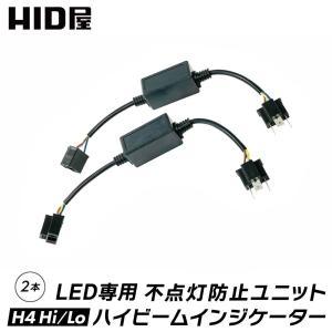 ハイビームインジケーター 不点灯防止ユニット LED H4Hi/Lo用|tradingtrade