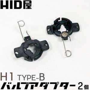 バルブアダプター H1用 TYPE-B 2個1セット バルブ固定用パーツ|tradingtrade