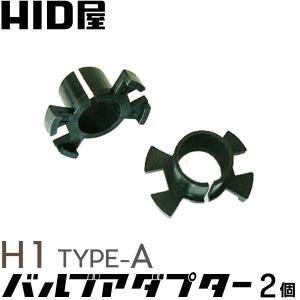 バルブアダプター H1用 TYPE-A 2個1セット バルブ固定用パーツ|tradingtrade