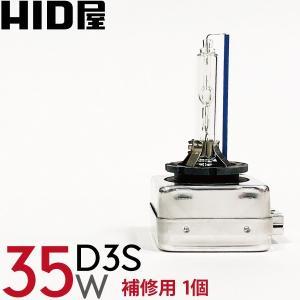 HID屋 純正交換用 HID バルブ 35W D3S 補修用1個|tradingtrade