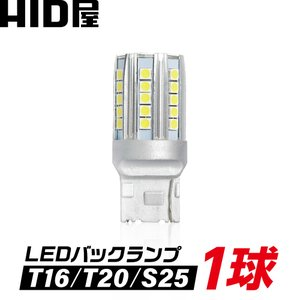 HID屋 【1球販売】T16 T20 LED バックランプ 爆光 最大2900lm 日本製 LEDチップ 6500k ホワイト 無極性 1年保証|tradingtrade