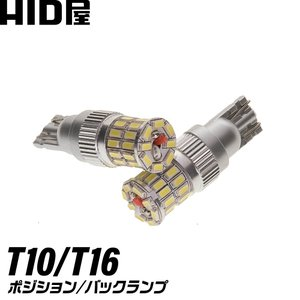 LED T16 T10 MIRA-SMD 36基搭載 ウェッジ球 無極性 ホワイト ポジション バックランプ 安心1年保証|tradingtrade