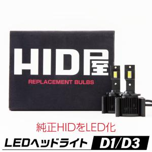 HID屋 LEDヘッドライト D1S/D3S 10200lm 6500k ホワイト 70W 日本製LEDチップ  2本1セット 車検対応|tradingtrade