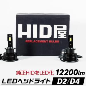 HID屋 LEDヘッドライト D2S D2R D4S D4R 12200lm 6500k ホワイト ...