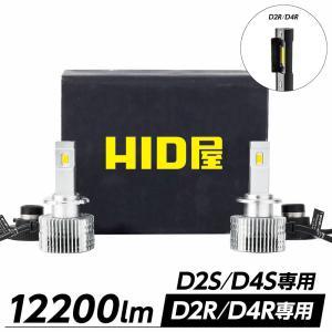 HID屋 LEDヘッドライト D2S D2R D4S D4R 10200lm 6500k ホワイト 70W 日本製LEDチップ  2本1セット 車検対応|tradingtrade