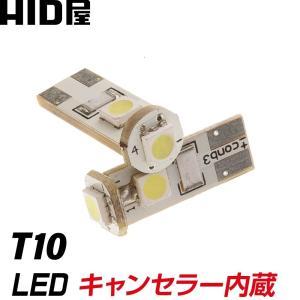 HID屋 LEDバルブ T10 キャンセラー内蔵式 ホワイト ポジション 1セット2球入 安心1年保証|tradingtrade