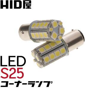 LED S25 ダブル(金口 ピン角180°段差あり)ホワイト 30連SMD BAY15d コーナーランプ 2個セット 安心1年保証|tradingtrade