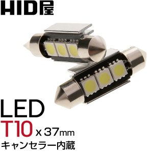 HID屋 LED ルームランプ T10×37mm 枕型 高輝度SMDチップ搭載 3連 6500K|tradingtrade