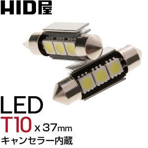 LED T10×37mm CREE社製チップ搭載 3連 キャンセラー内蔵 ルームランプ|tradingtrade