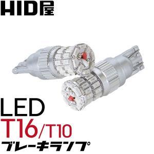 LED T10 T16 レッド テール ブレーキ ハイマウント MIRA-SMD 安心1年保証|tradingtrade