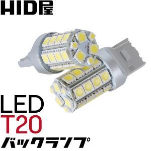 T20 LED シングル ホワイト 30連SMD バックランプ シングル ウェッジ球 ピンチ部違い 2個セット 安心1年保証|tradingtrade