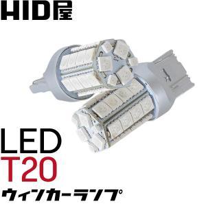 T20 LED オレンジ 30連 SMD ウェッジ球 シングル ピンチ部違い アンバー ウインカー 2個セット 安心1年保証|tradingtrade