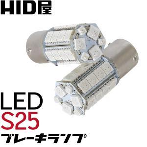 S25 シングル LED 30連SMD レッド ブレーキランプ(金口/シングル)BA15s (ピン角180°段差なし) 2個1セット|tradingtrade