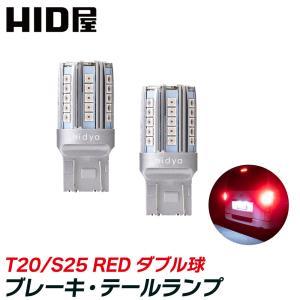 T20 LED ダブル レッド 赤 テールランプ ブレーキランプ 30連SMD (ストップ シングル球 ウェッジ球 ) LEDバルブ2個セット 安心1年保証|tradingtrade