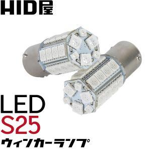 LED S25 ウェッジ球 シングル 無極性  (ピン角150°ピン角違い ) 30連 SMD  アンバー ウインカー 2個セット 安心1年保証|tradingtrade