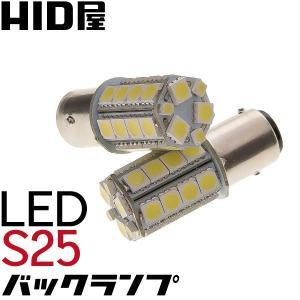 LED S25 シングル ピン角180°(BA15s)  30連 5050SMD ホワイト バックランプ 2個1セット 安心1年保証|tradingtrade