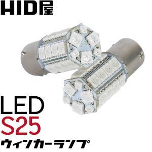 HID屋 LED S25 30連SMD ウインカー オレンジ/アンバー ピン角180°(BA15s)シングル 2個1セット|tradingtrade