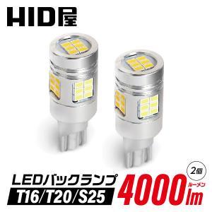 HID屋 T16 T20 S25 LED バックランプ 爆光 4000lm LEDチップ 6500k ホワイト|tradingtrade