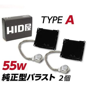 HID屋 55w 純正型バラスト TYPE-A 1セット2個入 加工なし 簡単取付 トヨタ tradingtrade