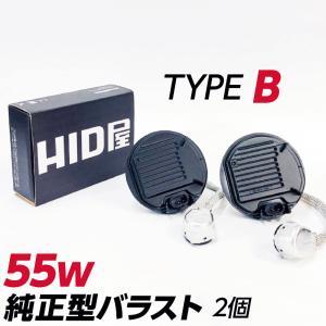 HID屋 55w 純正型バラスト TYPE-B 1セット2個入 加工なし 簡単取付 トヨタ ダイハツ tradingtrade