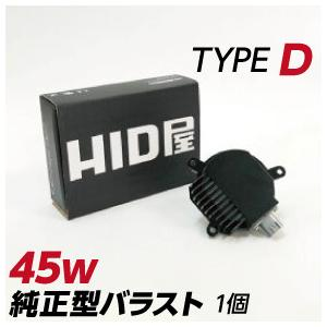 HID屋 45w 純正型バラスト TYPE-D 単品/1個 補修用 tradingtrade