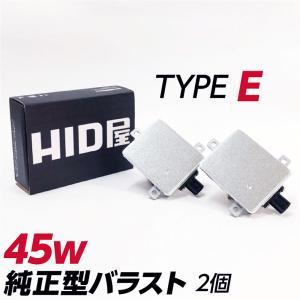 HID屋 45w 純正型バラスト TYPE-E 1セット2個入 加工なし 簡単取付 ホンダ マツダ 三菱 スバル tradingtrade
