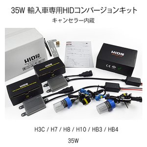 35W 輸入車用HIDコンバージョンキット ワーニングキャンセラー内蔵 H4Hi/Lo(リレー付/リレーレス) H1 H3 H3C H7 H8 H10 H11 HB3 HB4 H16|tradingtrade|02