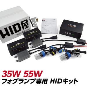 フォグランプ専用 35W HIDコンバージョンキット H8/H11/H16/HB3/HB4/H3/H3C/H1 選択可 3000K/4300k/6000k/8000k/12000K tradingtrade
