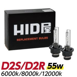 55W D2R D2S 純正交換HIDバルブ 6000K 8000K 12000K フィリップス クォーツ製 高純度グラスジャケット採用 オスラム社同様PEI採用 ヘッドライト 1年保証|tradingtrade