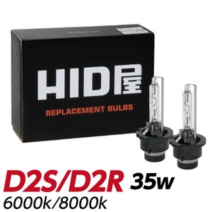 35W D2R/D2S 純正交換HIDバルブ 6000K/8000K|tradingtrade