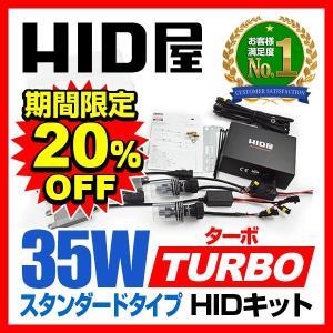 TURBO(ターボ)HIDキット 35W H4/H7/H8/H11/HB4/トヨタH16 H1/H3/H3C/H3a/H3d/HB3/H11カプラー付/HIDバルブ/H4 リレーレス/リレー付/送料無料|tradingtrade