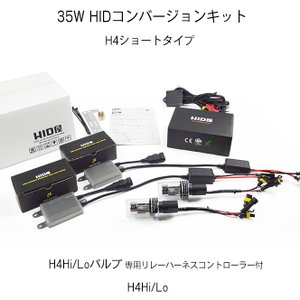24%OFF HID H4 キット 35W H4Hi/Lo ショートタイプ スライド HIDキット HIDライト リレー付き 4300K 6000K 8000K|tradingtrade|02