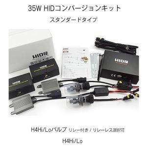 35W HIDキット スタンダードタイプ H4Hi/Lo リレー付/リレーレス H11 H9 H8 H16 HB4 HB3 H7 H3C H3 H1 バルブ 3000K 4300k 6000k 8000k 12000K|tradingtrade|03