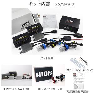 35W HIDキット スタンダードタイプ H4Hi/Lo リレー付/リレーレス H11 H9 H8 H16 HB4 HB3 H7 H3C H3 H1 バルブ 3000K 4300k 6000k 8000k 12000K|tradingtrade|07