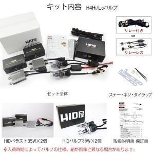 35W HIDキット スタンダードタイプ H4Hi/Lo リレー付/リレーレス H11 H9 H8 H16 HB4 HB3 H7 H3C H3 H1 バルブ 3000K 4300k 6000k 8000k 12000K|tradingtrade|08