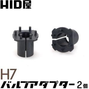 HIDバルブ固定用アダプター H7用 2個セット 送料無料|tradingtrade