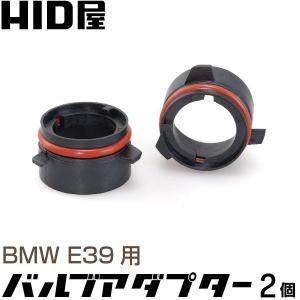 バルブ固定用アダプター BMW E39用 2個セット 送料無料|tradingtrade