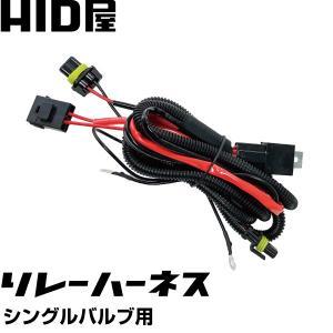 電源安定リレーハーネス シングルバルブ用 H1・H3・H3C・H7・H8・H9・H11・H16・HB3・HB4・D2C 電圧不足の解消にお勧め|tradingtrade