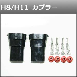 H8/H11 カプラー 2個セット 送料無料|tradingtrade