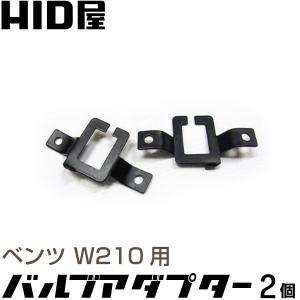 ベンツW210用 HIDバルブ固定用アダプター 2個セット 送料無料|tradingtrade