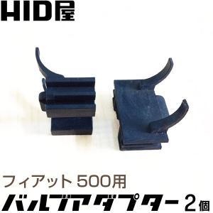 FIAT500用 バルブアダプター 2個セット 送料無料|tradingtrade