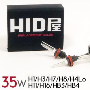 HID屋 35W HIDバルブ PHILIPSクォーツ製高純度グラスジャケット採用 H1/H3/H3C/H7/H8/H10/H11/H16/HB3/HB4 ヘッドライト/HID(キセノン)|tradingtrade