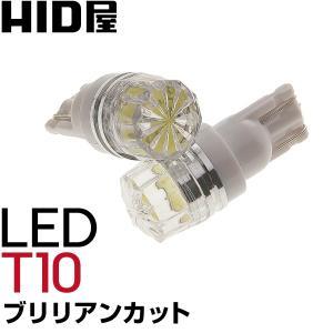 HID屋  T10 LEDバルブ ポジション 高拡散ラウンドブリリアンカットレンズ ライセンス ディフュージョン 2個1セット 送料無料|tradingtrade