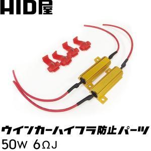 LED 50W 6Ω ハイフラ防止抵抗器|tradingtrade