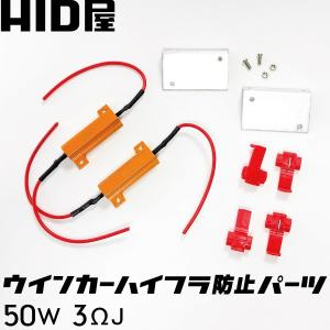 LED 50W 3ΩJ ハイフラ防止抵抗器|tradingtrade