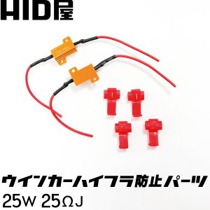 LED 25W 25Ω ハイフラ防止抵抗器|tradingtrade