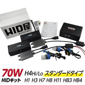 70W HIDコンバージョンキット スタンダードタイプ H4Hi/Lo リレー付/リレーレス H11 H9 H8 H16 HB4 HB3 H7 H3C H3 H1 バルブ 3000K 4300k 6000k 8000k 12000K|tradingtrade