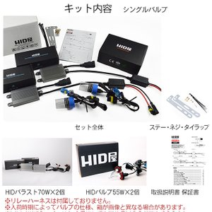 70W HIDコンバージョンキット スタンダードタイプ H4Hi/Lo リレー付/リレーレス H11 H9 H8 H16 HB4 HB3 H7 H3C H3 H1 バルブ 3000K 4300k 6000k 8000k 12000K|tradingtrade|07